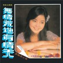 Teresa Teng - Back to black wu qing huang di you qing tian deng