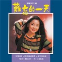 Teresa Teng - Back to black nan wang de yi tian deng li jun