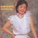 Teresa Teng - Back to black deng li jun zhuan ji yan chang hui