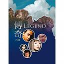 Beyond / Leslie Cheung / Teresa Teng - Chuan qi zai xu