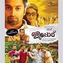Alex / Bhavya Lakshmi / Darsan Shanker / Fahad Fazil / John. P. Varkey / Sreevalsan J. Menon / Tony - Olipporu