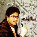 Wael Kfoury - Sa'alouni