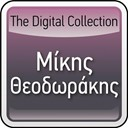 Mikis Theodorakis - The digital collection