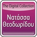 Natassa Theodoridou - The Digital Collection