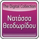 Natassa Theodoridou - The Digital Collection