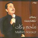 Melhim Barakat - Yemkin nithana behobek