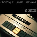 Chinkong / Dj ????? / Dj Smash - ?? ????!