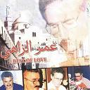 Amar Ezzahi - Best of love
