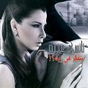 Nancy Ajram - Betfakar fi eih