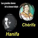 Chérifa - / Hanifa - Les grandes dames de la chanson kabyle