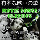 Arthur Freed / Denny Markas / Ensemble / Harry Davenport / Joan Carroll / Judy Garland / Lucille Bremer / Margaret Obrien / Mickey Rooney / Orchestra Of Meet Me In St. Louis / The Mgm Studio Orchestra & Chorus / Tom Drake - Famous movie songs classics, vol. 1 (asia edition)