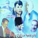 Ali Riahi / Cheikh El Afrit / Hassiba Rochdi / Hedi Jouini / Maurice Mimoun / Rhida El Kalii / Sadek Thraya / Saliha / Youssef Ajjij - Chansons éternelles de tunisie