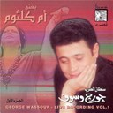 George Wassouf - Sings oum kalsoum vol1