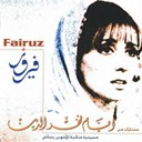 Fairuz - The days of fakhr eddeen