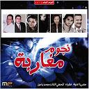 Abdelhak Amine / Abdennebi Benkacem / Ayoub Elhoumi / Fayçal / Hassan Dikouk / Maataz / Mohamed Yassine / Samy / Tamouh - Noujoum maghariba