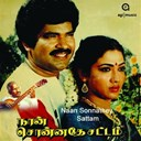 Asha Bhosle - Naan sonnathey sattam (original motion picture soundtrack)