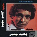 Mohamed Mounir - Benetweled