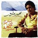 Mohamed Mounir - Embareh kan umri eshreen