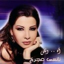 Nancy Ajram - Aah we nos