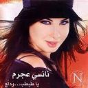 Nancy Ajram - Ya tab tab