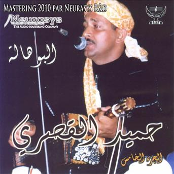 hamid el kasri mp3 2013